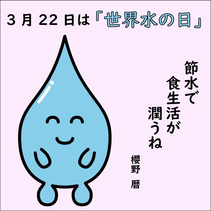 世界水の日イラスト