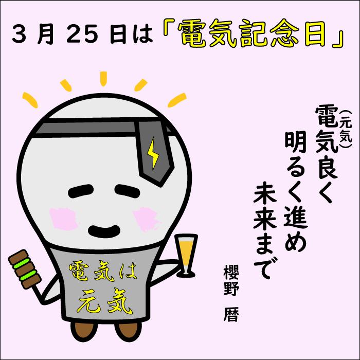 電気記念日イラスト
